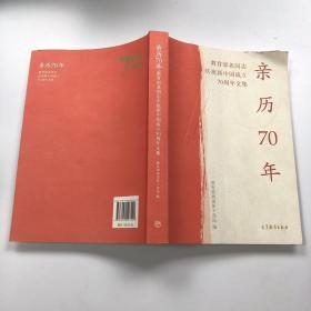 亲历70年:教育部老同志庆祝新中国成立70周年文集