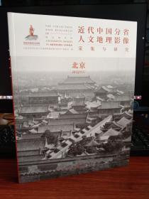 近代中国分省人文地理影像采集与研究.北京/本书委员会编/9787203107712/研究北京近代人文地理
