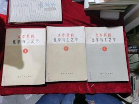 火炸药的化学与工艺学(全三册)