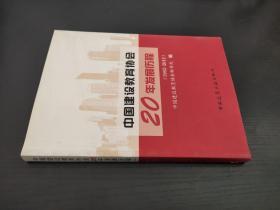 中国建设教育协会20年:1992-2012