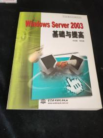 Windows Server 2003基础与提高
