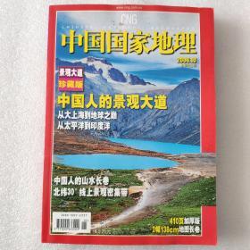 中国国家地理2006.10
