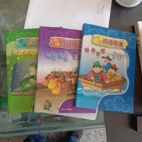 趣味成语故事(上、中、下三册)