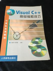 Visual C++高级编程技巧