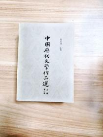 EA4006361 中国历代文学作品选 上篇第一册