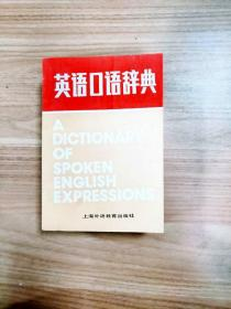 EA4006354 英语口语辞典(书侧有读者签名)