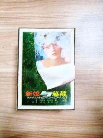 EA4006339 新娘与秘藏【一版一印】(内有读者签名)