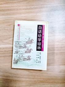 EA4006335 白话幼学琼林--中国传统文化丛书