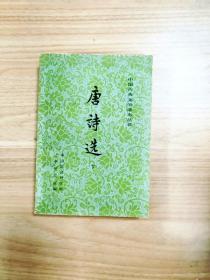 EA4006313 唐诗选 下--中国古典文学读本丛书