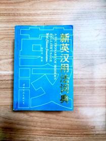 EA4006311 新英汉用法词典【一版一印】