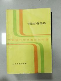 EA4006090 《语丝》作品选  中国现代文学流派创作选