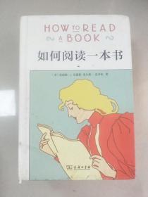 EA4009226 如何阅读一本书【封面有污渍】