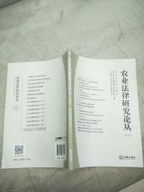 农业法律研究论丛(2018)   原版内页干净