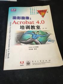 图形图像.Acrobat 4.0培训教室
