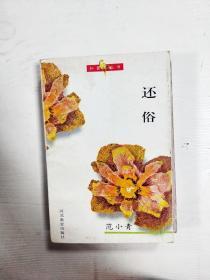 EA4010372 还俗--红罂粟丛书(一版一印)【内有读者签名】