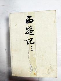 EA4010367 西游记·上--中国古代小说名著插图典藏系列