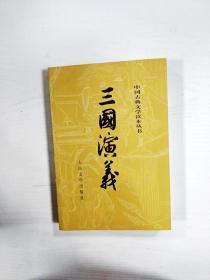 EA4010353 三国演义·上--中国古典文学读本丛书【书边略有水渍】