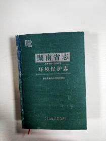 EA4010352 湖南省志环境保护志1978-2002(一版一印)