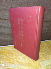 原版旧书《飞星紫微斗数  紫微斗数考证合集》精装一册 ——实拍现货,不需要查库存,不需要从台湾发。欢迎比价,如若从台预定发售,价格更低!