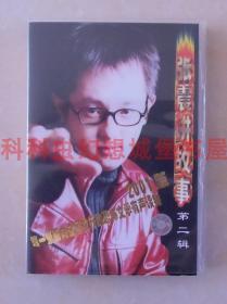 张震讲故事第二辑 2001版恐怖文学有声读物 磁带