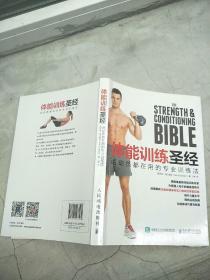 体能训练圣经 运动员都在用的专业训练法   原版内页干净