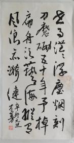 王笃芳 书法 保真