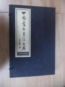 中国当代书法大典 中国书协理事卷  (上下)