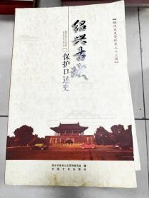 EA5004787 绍兴文史资料第33辑绍兴古城保护口述史含绍兴环城河建设与古城环境的变化/绍兴古城保护的成功与缺撼