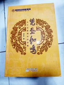 EA5004778 广州文史研究丛书第2辑--梵圣和鸣-关于这座城市的宗教含伊斯兰教在广州的发展历程/广州的寺院及景观等