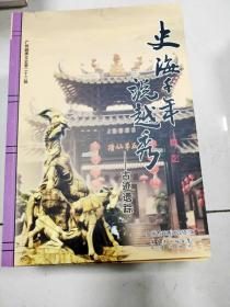 EA5004771 广州越秀文史第23-史海千年说越秀--古迹遗踪