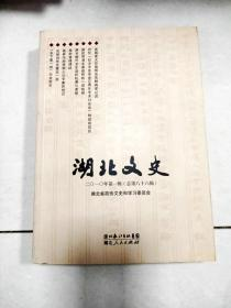 EA5004762 湖北文史2010年第1辑总88含建国后毛泽东第一次视察武汉的现场回忆/我所知道的麻城东路花鼓剧团等