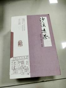 EA5004756 百年中山文史系列丛书--沙溪凉茶含始创凉茶/苦难童年/轿夫生涯/艰难跋涉/遴选定型/直面人生等