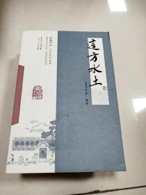 EA5004754 百年中山文史系列丛书--这方水土含工人文化宫58大寿/南国红豆发新枝/独一无二的醉龙舞/百年图书馆等