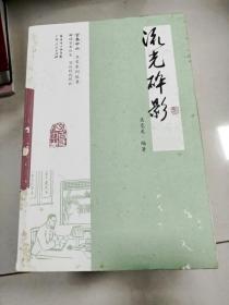 EA5004749 百年中山文史系列丛书--流光碎影含翠亨杨氏家族与孙中山及中国革命/香军总司令林君复/李敏周的悲情人生等