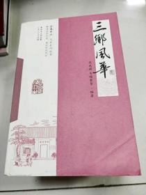 EA5004746 百年中山文史系列丛书--三乡风华含从工业经济到文化经济/从转型升级到和美家园/生育婚嫁习俗絮谈等