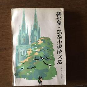 赫尔曼•黑塞小说散文