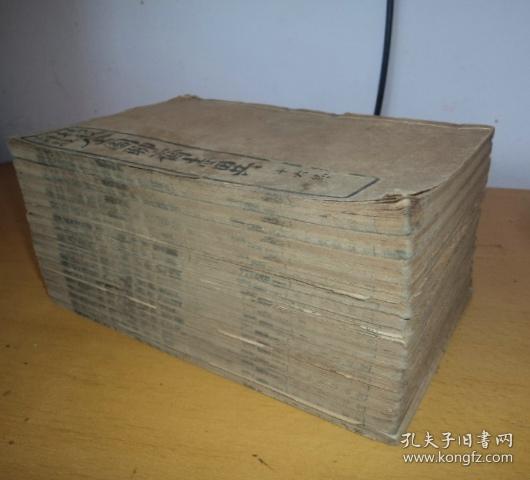 民国线装、【聊斋志异新评】、十六卷十六册全套、原装封皮,每册开头至少有20面版画、品好,其中有四册每册有30页60面的版画。