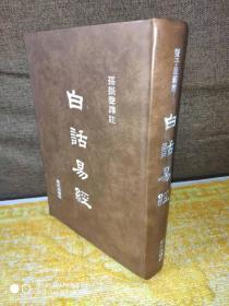 原版旧书《白话易经》精装一册 ——实拍现货,不需要查库存,不需要从台湾发。欢迎比价,如若从台预定发售,价格更低!