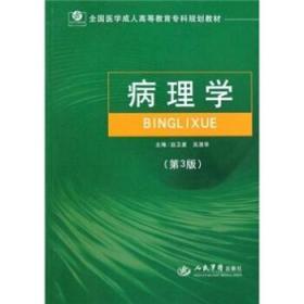 病理学(第3版)