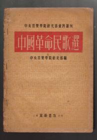 16开《中国革命民歌选》1952年一版一印  万叶书店