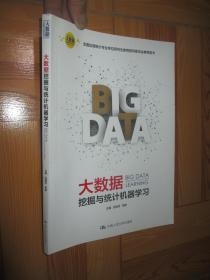 大数据挖掘与统计机器学习(大数据分析统计应用丛书) 16开