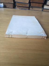 《空白册页》,清早期订制,一套一册全。规格20.5X14.2X1.8cm