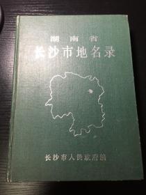 湖南省长沙市地名录