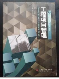 工程项目管理 明杏芬 西南交通大学出版社9787564331641
