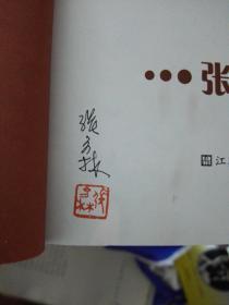 中国当代剪纸传承大师张方林卷  签名本印铃