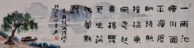 韩鸣诗词配画-刘攽.雨后池上