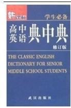 新课标高中英语典中典飞舟图书策划中心武汉9787543035324
