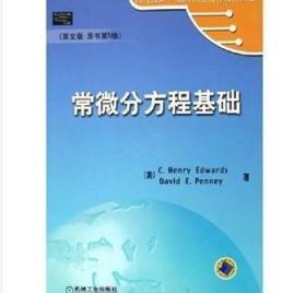 常微分方程基础(英文版 原书第五版) 美C.Henry Edwar