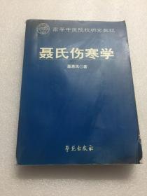 聂氏伤寒学/高等中医院校研究教程