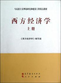 西方经济学-上册 《西方经济学》 高等教育9787040171006